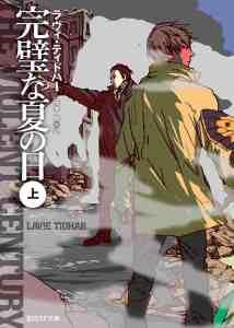 The Violent Century, vol. 1, Tokyo Sogensha, Japan, 2015