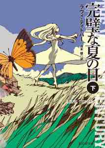 The Violent Century, vol. 2, Tokyo Sogensha, Japan, 2015