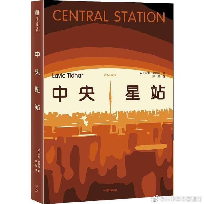 Chinese Central Station