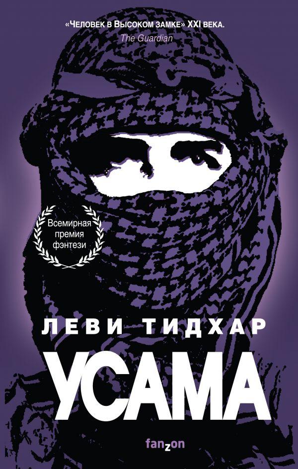 Osama Rus